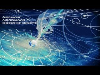 Астрологическая консультация. Эмоции при Луне в знаке зодиака Скорпион.