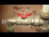Заклинил шаровый кран, как перекрыть Jammed ball valve, how to block