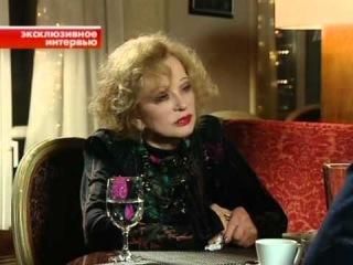 Людмила Гурченко былое и думы