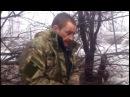 Пленные укропы бомбившие Донецк Ukraine Novorossiya без цензуры