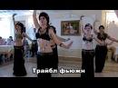 Школа восточного танца Измир г.Черкассы
