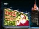 Новогодняя реклама Coca-Cola 1996-1997 (ТВ-6 - АВС, декабрь 1996) Реклама