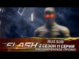 Флэш 2 сезон 11 серия -