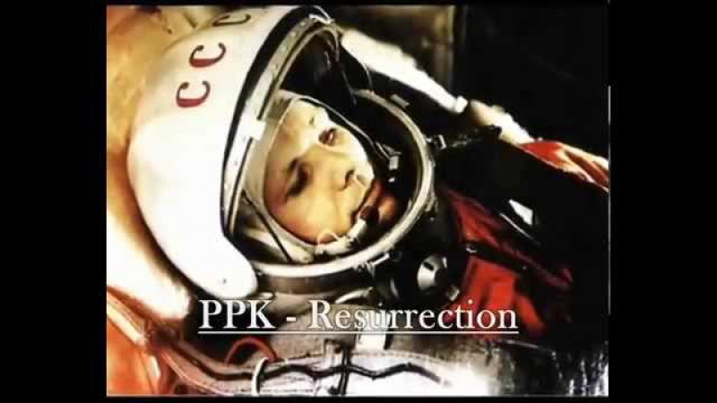 PPK Resurrection ППК Воскрешение Russian Trance