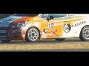 Carville Racing 6 этап РСКГ Смоленск
