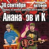 "30.09."" Ананасов и Ко"" в Чердачке ""Патефон""!"