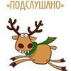 Подслушано 3 школы г.Новочеркасска