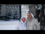 Родители и Новый год)) под музыку Feduk - Околофутбола (Музыка из фильма Около Футбола) - vk.comsoundvor. Picrolla