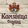 "Ресторан белорусской кухни ""Камянiца"""