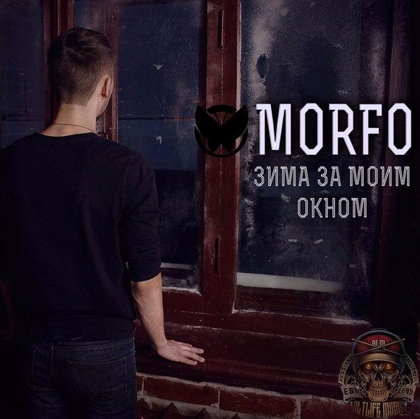 Morfo - Зима За Моим Окном [Single] (2016)
