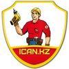 Служба Мастера на все руки ICan.kz