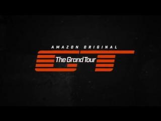 Реклама The Grand Tour от Amazon (ОЗВУЧКА JETVIS, PARAVOZIK)