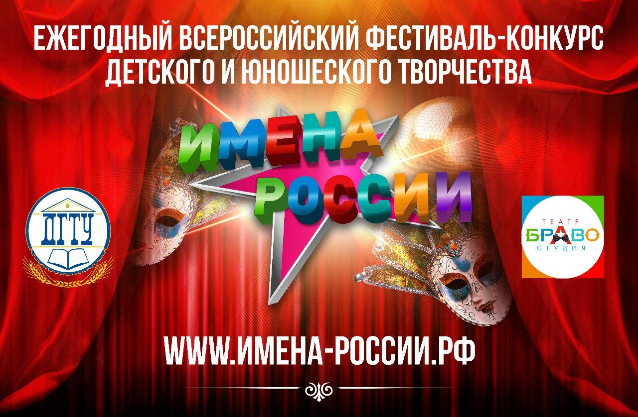 В Ростове-на-Дону пройдёт Всероссийский фестиваль «Имена России»