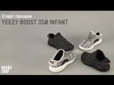 Как это было: лотерея и старт продаж YEEZY BOOST 350 INFANT