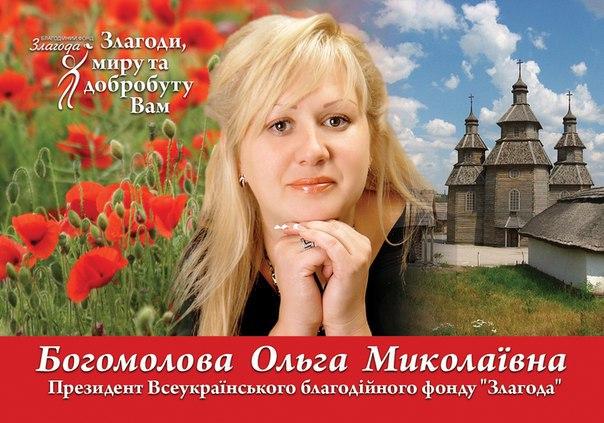 """Президент Благотворительного фонда """"Злагода"""" ответила на самые горячие вопросы украинской прессы"""