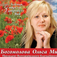 Ольга Злагода