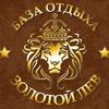 Zolotoy Lev