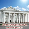 Центр Культуры и Досуга имени Горького
