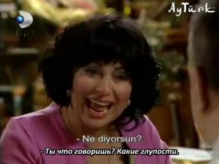 Зять иностранец - Yabanci damat - 10 серия с русскими субтитрами.
