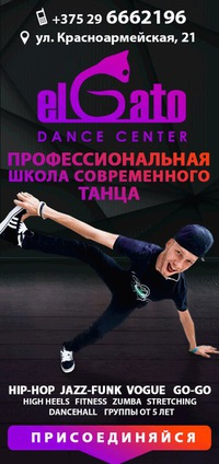 Школа танца Минск «El Gato Studio»
