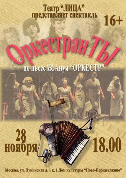 """28 ноября 2015 Спектакль """"ОркестранТЫ"""""""