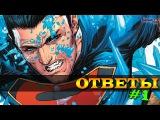 Бэтмен, Супермен, Гордон, Война Дарксайда, Конвергенция, Зеленый Фонарь. Ответы#1. Darkseid War.