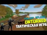 UNTURNED 3.0 - Тактическая игра [Маты,вертолет,мясо]
