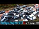 Подборка Аварий и ДТП за 25 февраля 2016, Опасная Дорога #2