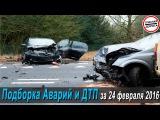 Подборка Аварий и ДТП за 24 февраля 2016, Опасная Дорога #1