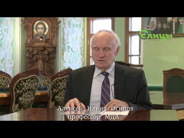 О фанатизме В чем опасность религиозного фанатизма Алексей Ильич Осипов