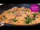 Очень Нежные Тефтели в Томатно Сметанном Соусе Рецепт 1959 г MeatBalls