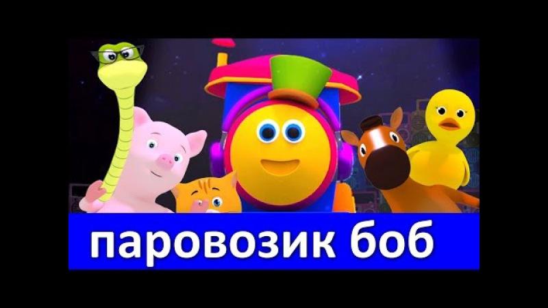 паровозик боб | Боб поезд в Россию компиляции | Боб поезд сборник