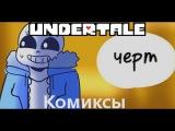 Undertale Comics RUS Санс в беде