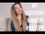 GRWM/КАК Я ДЕЛАЮ МАКИЯЖ КАЖДЫЙ ДЕНЬ?! My everyday spring makeup! Kate Vik
