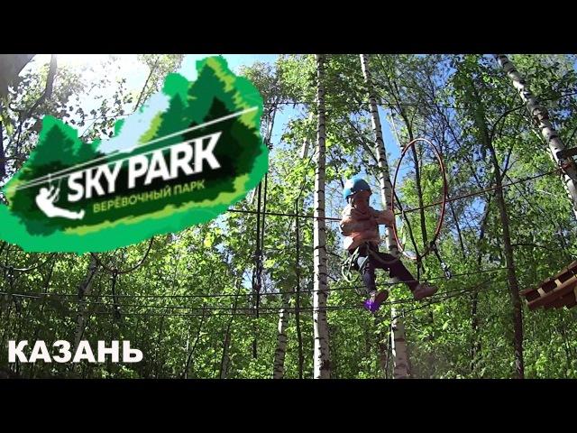 SKY PARK KAZAN/Веревочный Парк Казань Парк Горького