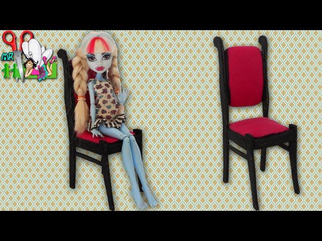 Как сделать СТУЛ для кукол Monster High, Barbie, Ever After High Muza Rukodeliya 🌺