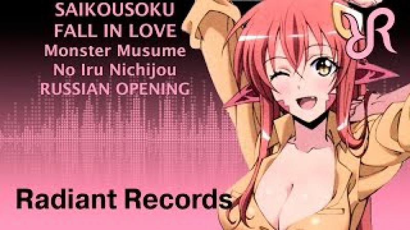 Monster Musume no Iru Nichijou (OP) [Saikousoku Fall In Love] MonMusu RUS song cover