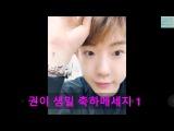 160828 조권 JOKWON 에게 팬들이 보내는 생일 축하메세지 1. JOKWON Happy Birthday video message 1