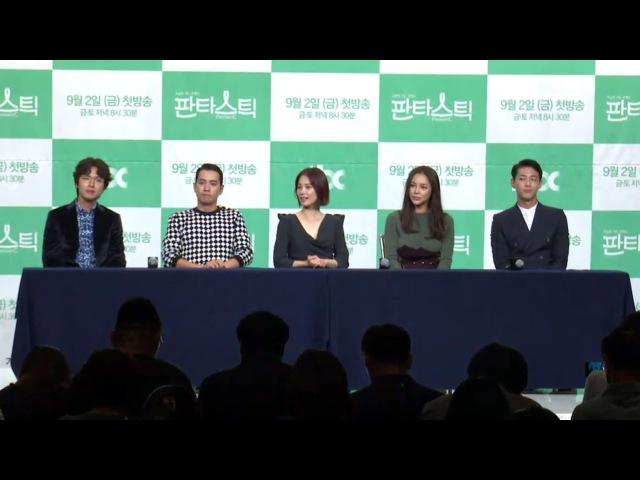 [NO CUT] 주상욱·김현주 '판타스틱(Fantastic)' 제작발표회 인사말 (박시연, 지수) [통통영4934