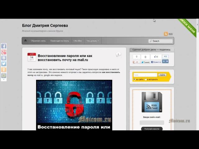 Восстановление пароля или как восстановить почту | Moicom.ru