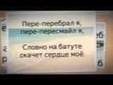 Сати Казанова ft Arsenium - До рассвета ( Текст Lyrics )