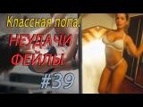Подборка от FUNNY GOLD ЛУЧШИЕ ПРИКОЛЫ #39*