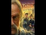 Фильм Таррас Бульба 2009 Исторический, военный, драма