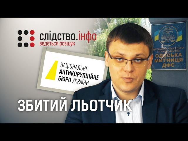 Збитий льотчик Розслідування Дмитра Гнапа та Олександра Курбатова для Слідства Інфо