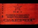 Рукопашный бой версия ГРУ-СМЕРШ. Часть 3