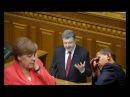 США и ЕС злы на Украину из за проваленной диверсии