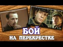 Бой на перекрестке (1982), фильм