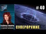 Тайны мира с Анной Чапман #40. Супероружие