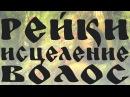 СЕАНС РЕЙКИ ДЛЯ ИСЦЕЛЕНИЯ РОСТА И УКРЕПЛЕНИЯ ВОЛОС REIKI FOR HAIR GROWTH AND STRENGTHENING