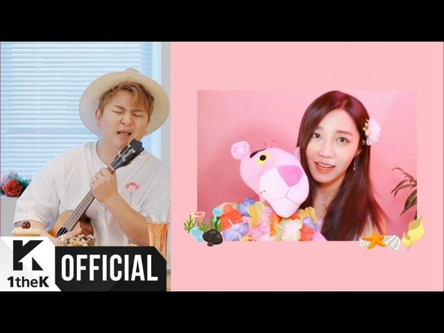 [MV] HuhGak(허각), Jeong EunJi(정은지) _ Bada Ocean.wav (바다)